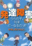 [参考]高校からの選択肢が満載!本「発達障害~うちの子、将来どーなるのっ!?」