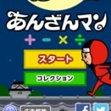 [小学校]LDの息子たちの算数・漢字の学習支援に有効だったアプリをご紹介。