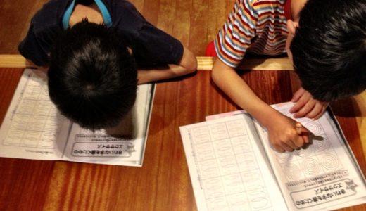 [小学校]小4・小2の読み書き障害のある子に夏、取り組んだ書写と姿勢の課題は?