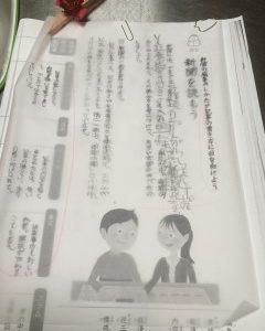 [小学校]「小学生の学力は「教科書」中心学習でグングン伸びる」で写し書きチャレンジ