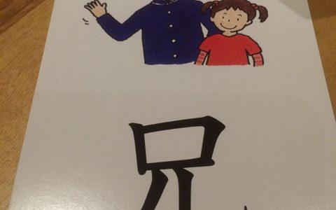 [小学校]漢字が苦手な子に「意味からおぼえる漢字イラストカード」活用中!