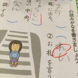 [小学校]小5、小3の子どもと家庭学習お休み中。その訳と塾のこと