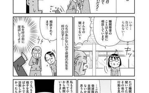 [参考]知的ボーダーの子はどこで学べば?必読実録コミック「はざまのコドモ」