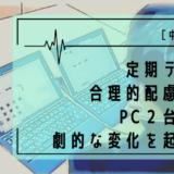 中学生 合理的配慮 パソコン