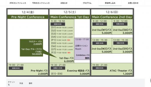 [お知らせ]※追記あり12/5 DO-ITJapan報告会で次男への取り組みが紹介されます!